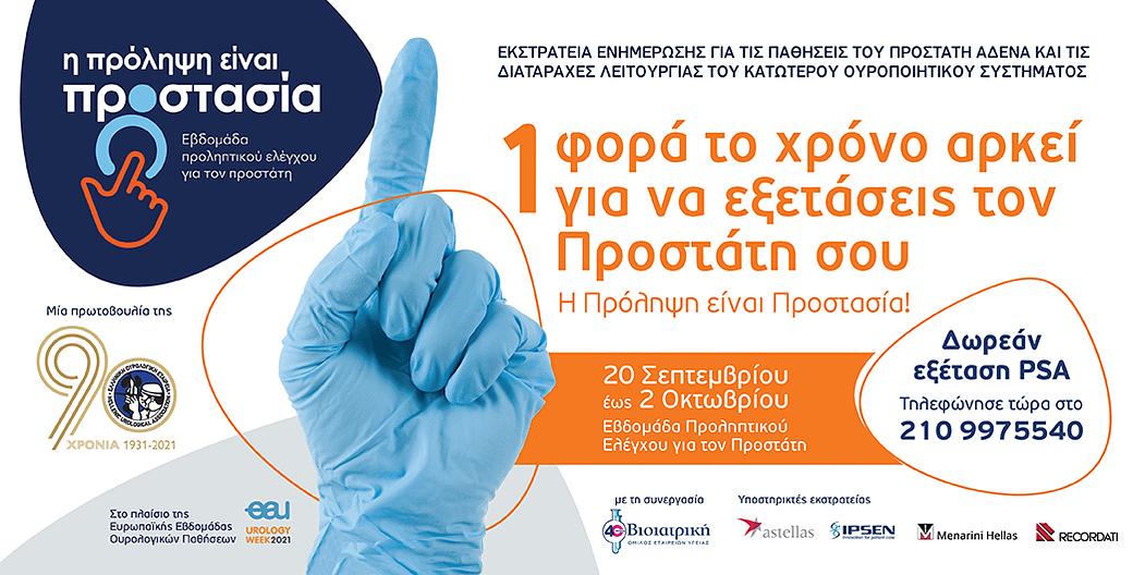 ΕΟΕ_campaign_HUA SITE_2021