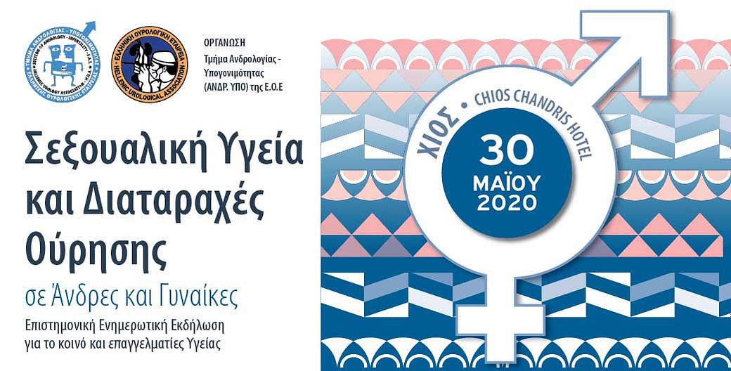 Seminario_Andrypo_Xios 2020_Web Banner-p2