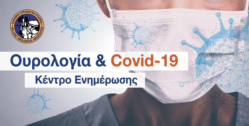 urology-covid