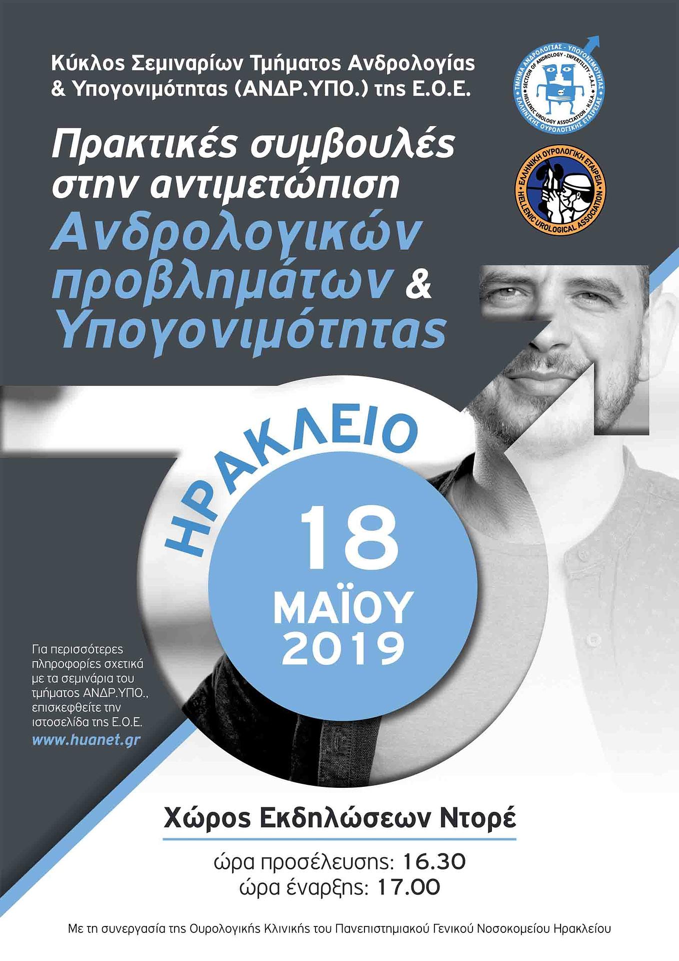 Seminario_Andrypo_Hrakleio May 2019_Poster A3